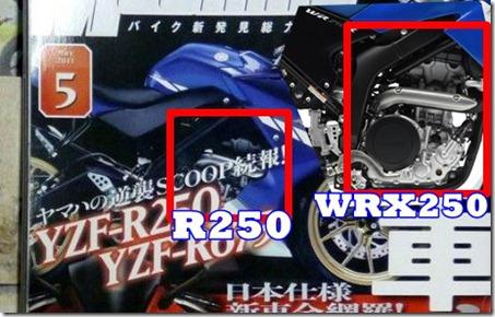 yamaha-r250 engine yamaha wrx 250