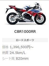 honda-CBR1000RR.jpg