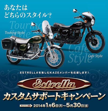 Kawasaki new Estrella 2013 11