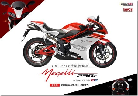 magelli 250 fuel injection (Small)