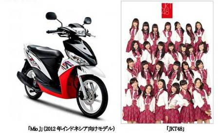 JKT48 Brand Ambassador Yamaha MIO J 5