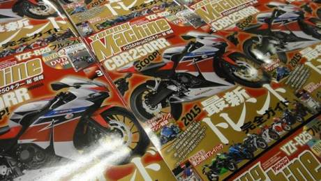 honda CBR250RR young machine japan