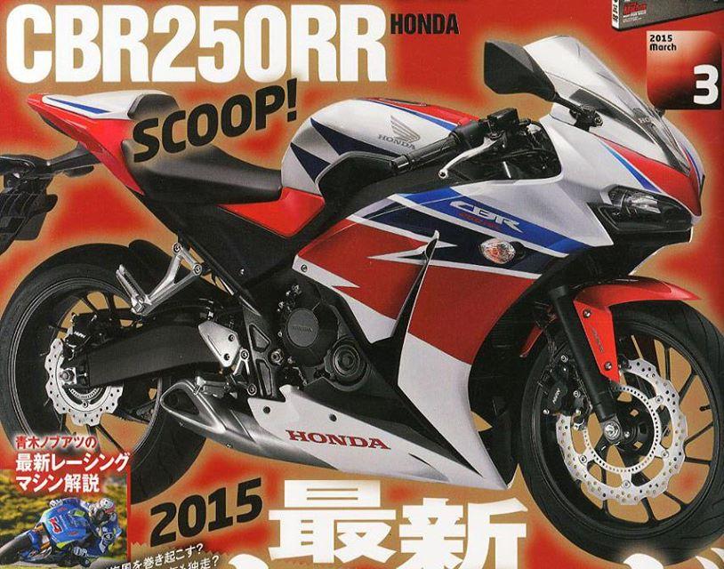 Scoop honda CBR250RR