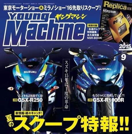 Suzuki New GSX-R250 Bocor di Young Machine pertamax7.com  1