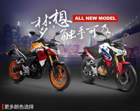 Honda CBF190R dan Honda CB190R China