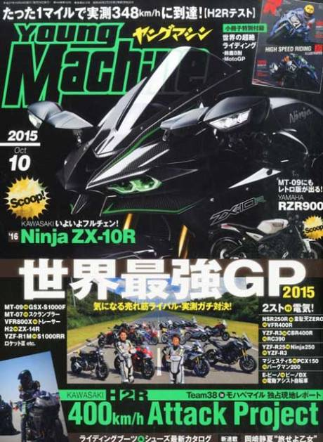 Kawasaki Ninja ZX-10R bakal mirip Ninja H2 Young machine japan