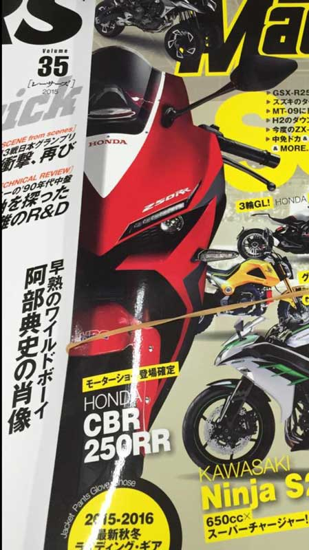 all new honda CBR250RR 2016 render pertamax7.com .jpg young machine