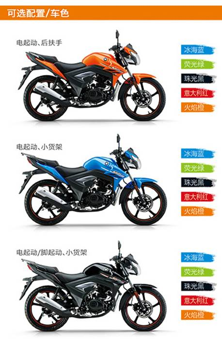 pilihan warna Haojue KA 150 Motor Suzuki Tiongkok ini cocok buat Hadapi Honda Verza 02 pertamax7.com