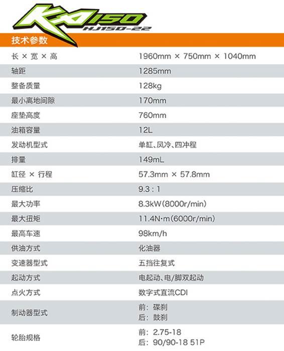 spesifikasi Haojue KA 150 Motor Suzuki Tiongkok ini cocok buat Hadapi Honda Verza 01 pertamax7.com