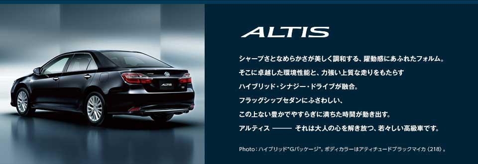 Intip Daihatsu Altis di Jepang, Irit tembus 23,4 KM per liter 04 Pertamax7.com