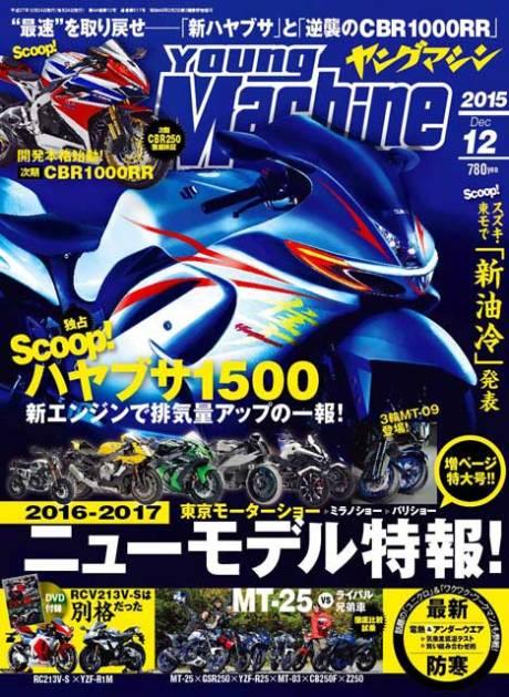 Suzuki-Siapkan-Hayabusa-1500-hadapi-Kawasaki-Ninja-ZX-14R-di-2016-pertamax7.com
