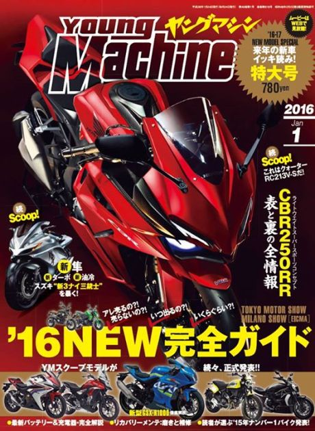 Ini dia Prakiraan All New Honda CBR250RR 2016 oleh Young Machine pertamax7.com